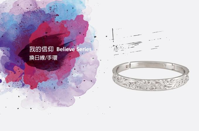 我的信仰_換日線-手環