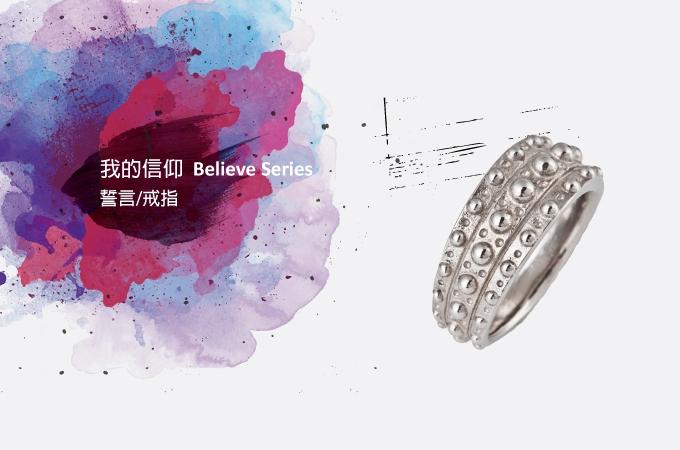 我的信仰_誓言-戒指