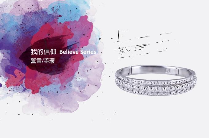 我的信仰_誓言-手環