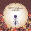 美好年代_法式香頌-紫